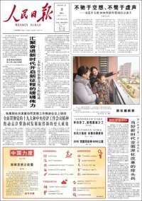 Portada de 人民网 - Renmin Ribao (China)