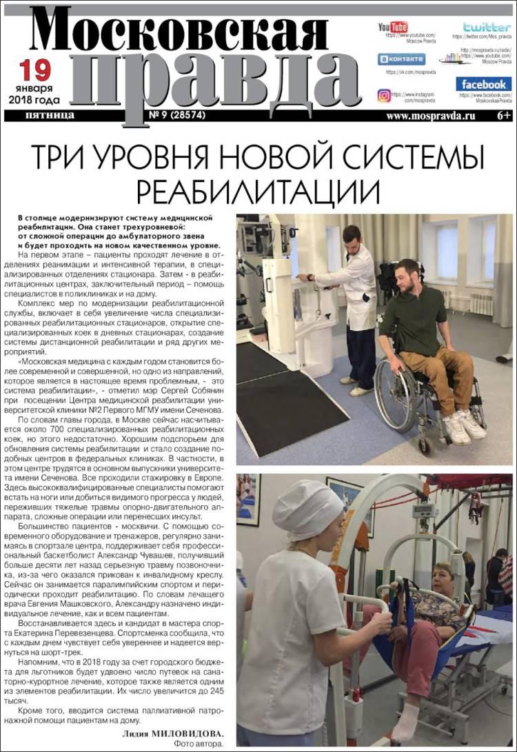 Portada de Moskovskaya Pravda (Russie)