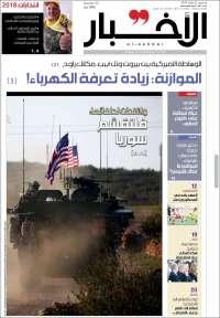 Portada de Al Akhbar - الأخبار (Égypte)