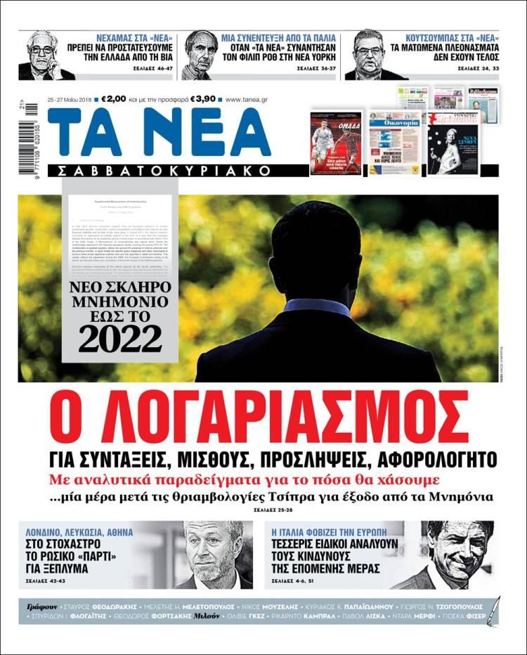 Portada de Ta Nea (Grèce)