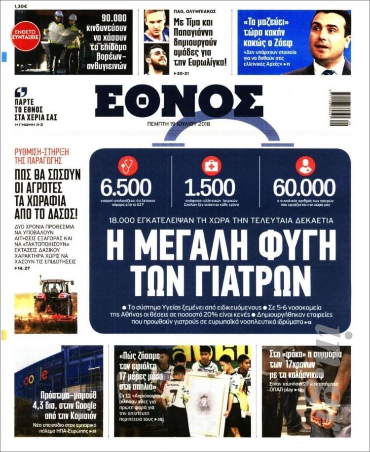 Portada de ειδησεις - Ethnos (Grèce)