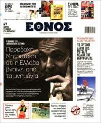 ειδησεις - Ethnos