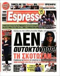 Portada de Espresso (Grèce)