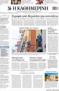 Portada de Η ΚΑΘΗΜΕΡΙΝΗ (Grèce)