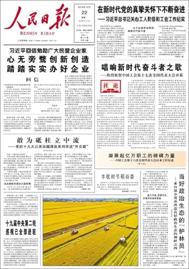 Portada de 人民网 - Renmin Ribao (Chine)